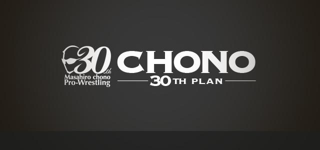 プロレス30周年記念特別企画